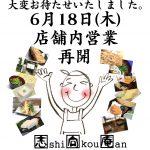6/18店舗内営業再開!