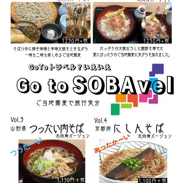 京都の「にしんそば」をGo to SOBAvelに追加
