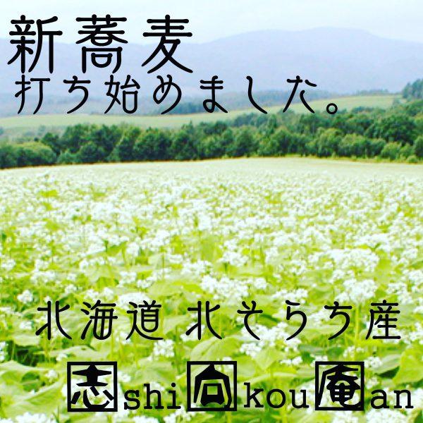 新蕎麦ー北海道編