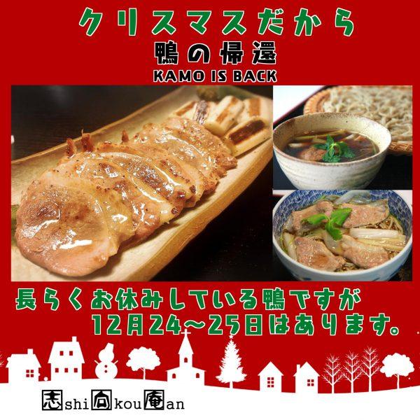 蕎麦屋のクリスマス