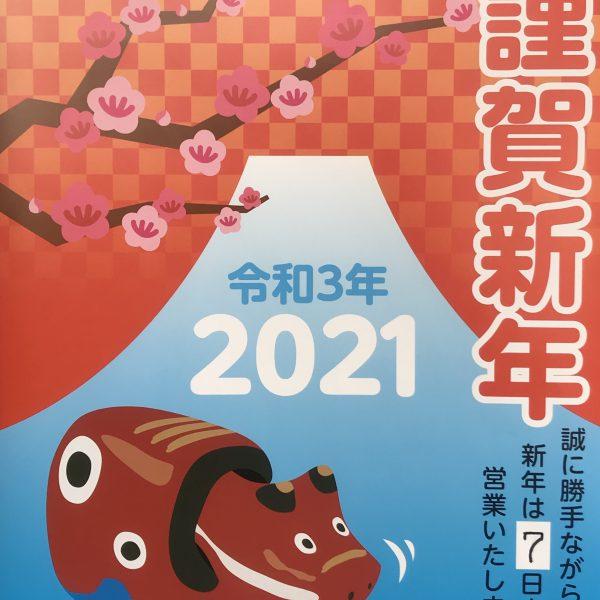 2020〜2021