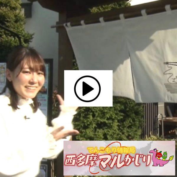 多摩ケーブル放送の動画