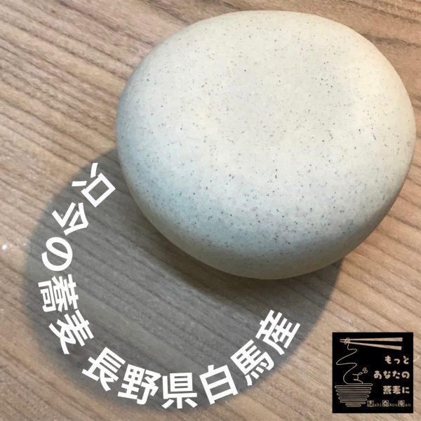 長野白馬の蕎麦