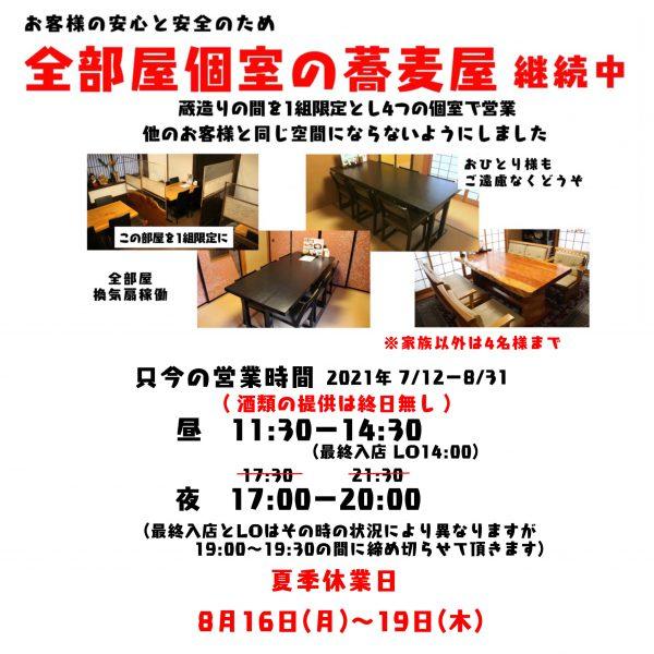 夏休みは8/16日(月)〜19日(木)
