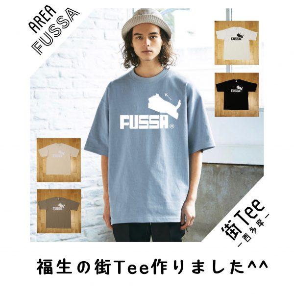 福生Tシャツ始めました。