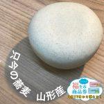 山形の蕎麦粉と福生プレミアム商品券