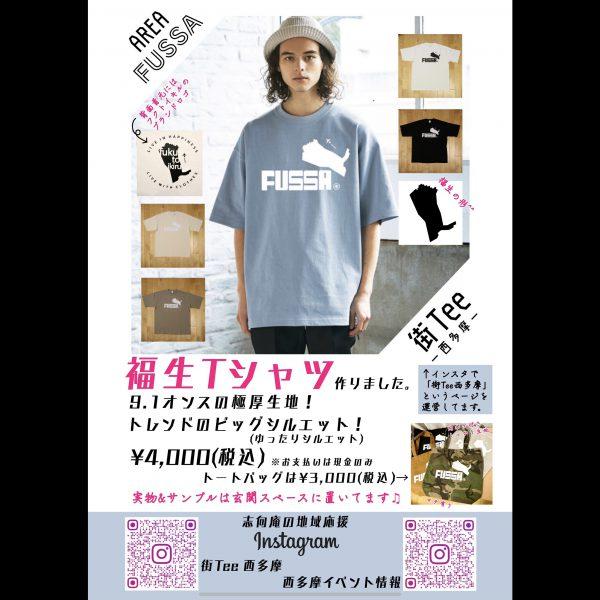 続•福生Tシャツ